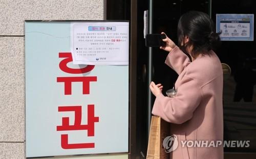 """""""코로나19 막자"""" 국립공연장도 휴관·국립예술단체 공연중단"""
