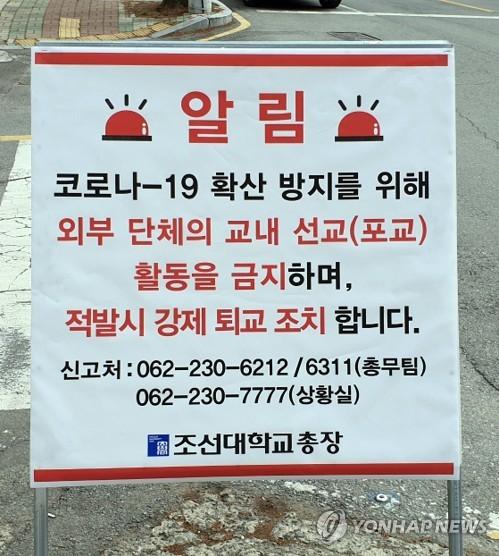 '학내 포교 금지' 신천지 접촉자 차단에 광주 대학가 골머리