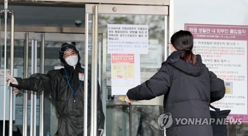 충북대 기숙사 격리 중국인 유학생 코로나19 의심 증세