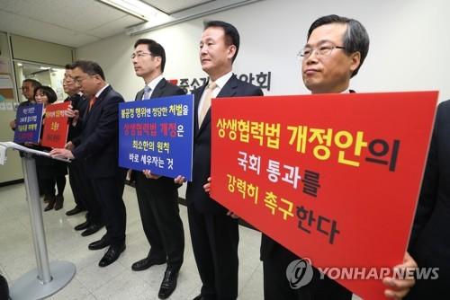 """중소기업계 """"상생협력법 개정안 임시국회 통과해야"""""""