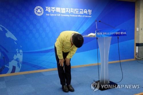 """이석문 제주교육감 """"중등교사 임용 합격자 변경 진심으로 사과"""""""