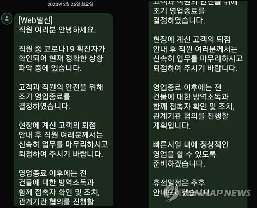 [고침] 지방(대구 신세계백화점 식당가 직원 코로나19 확…)