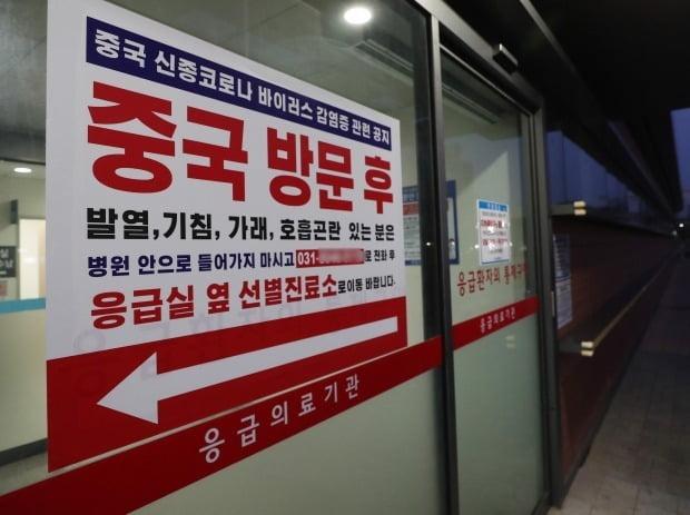 신종코로나 26ㆍ27번 확진자 치료 중인 경기도의료원 안성병원 (사진=연합뉴스)