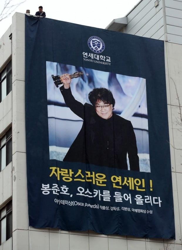 봉준호 감독 모교에 걸린 축하 현수막 (사진=연합뉴스)