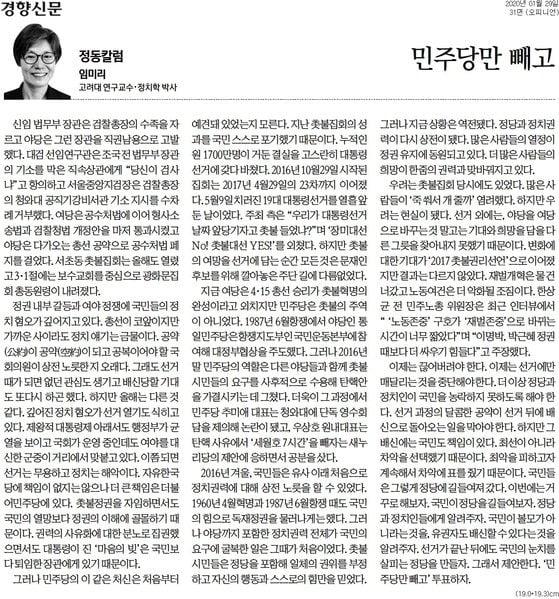 경향신문 1월 28일자 정동칼럼 '민주당만 빼고' (임미리 고려대 연구교수)