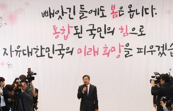 박형준 혁신통합추진위원회 위원장이 17일 국회 의원회관에서 열린 미래통합당 출범식 '2020 국민 앞에 하나'에서 당의 핵심 가치와 혁신 과제를 설명하고 있다. 사진=연합뉴스