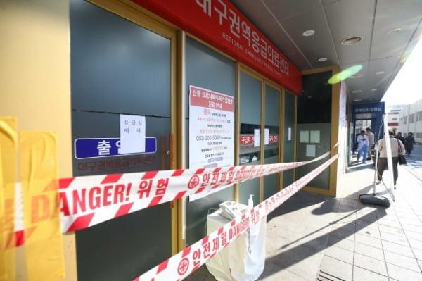 19일 오전 대구지역에서 신종 코로나바이러스 감염증(코로나19) 확진자가 다수 발생한 것으로 알려진 가운데 대구시 중구 경북대학교 병원 응급실이 폐쇄됐다. 사진=연합뉴스