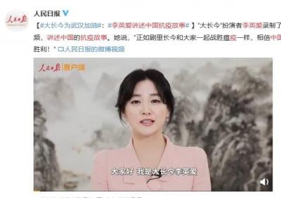 """중국인들 """"이영애에게 감동받아""""…무슨 일?"""