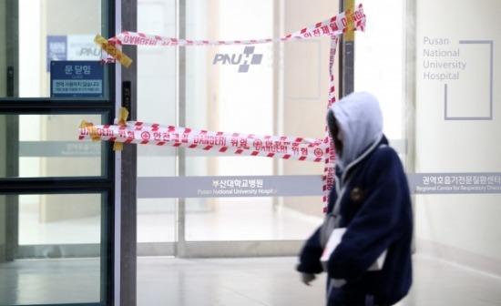 코로나19 사망자 발생한 부산대병원 / 사진=연합뉴스