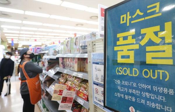 25일 서울 시내 대형마트 위생용품 판매대에 마스크 품절 안내문이 설치되어있다. 사진=연합뉴스