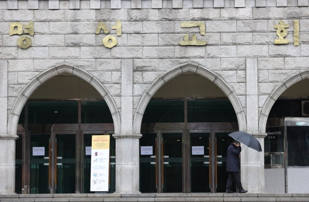 문 닫힌 명성교회/사진=연합뉴스