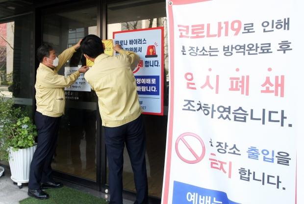전북 전주 신천지 시설 폐쇄  /사진=연합뉴스