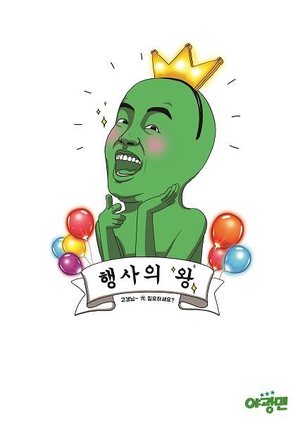 [2020 한국소비자만족지수 1위] 파티용품 전문 브랜드, 야광맨