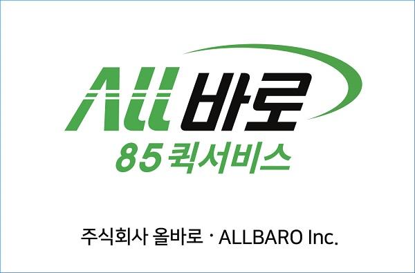 [2020 한국소비자만족지수 1위] 쿽서비스 전문 브랜드, 85바로퀵서비스