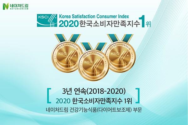 [2020 한국소비자만족지수 1위] 헬시테라피 전문 건강식품 브랜드, 네이처드림