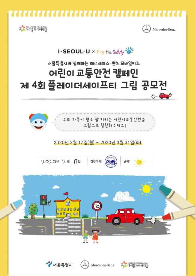 벤츠사회공헌위원회, 어린이 교통안전 위한 그림대회 열어