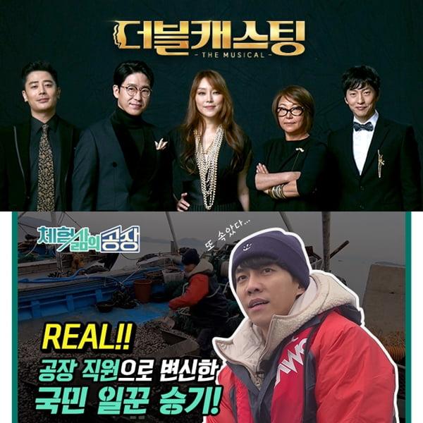 /사진=tvN '더블캐스팅', '체험 삶의 공장'