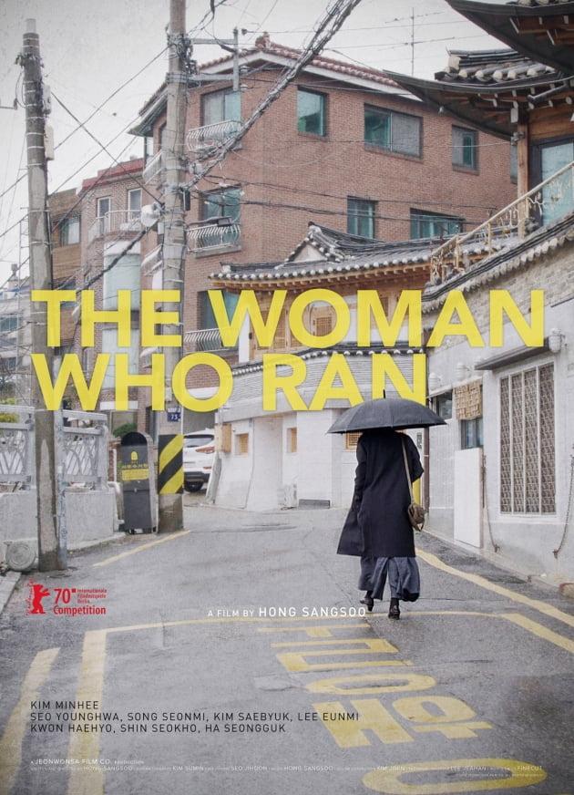 영화 '도망친 여자' 포스터./