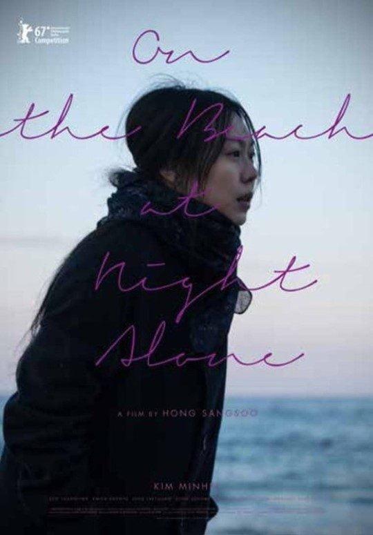 영화 '밤의 해변에서 혼자' 포스터. /사진제공=콘텐츠판다