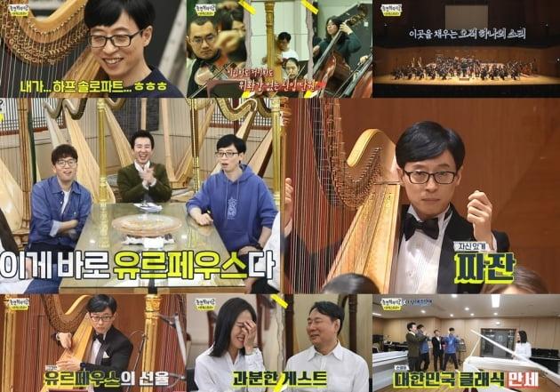 MBC '놀면 뭐하니?' 유재석 / 사진 = MBC 제공