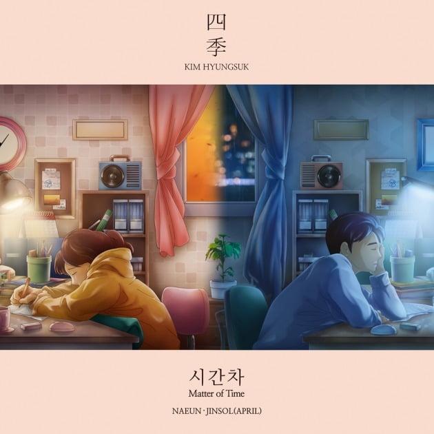 그룹 에이프릴 나은과 진솔의 '사계' 프로젝트 part.봄 '시간차' 앨범 이미지. /사진제공=WE X TOWN