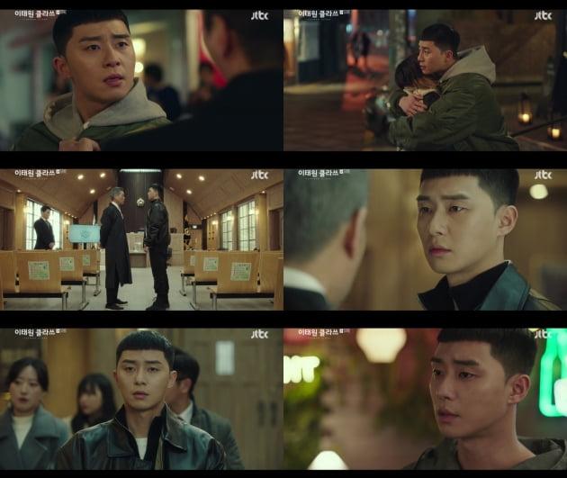 JTBC '이태원 클라쓰' / 사진 = JTBC 제공