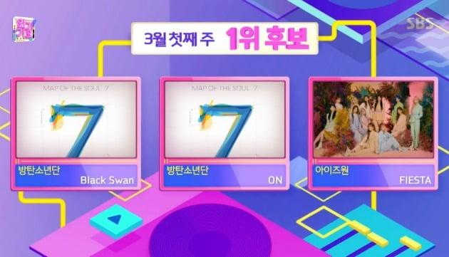 SBS '인기가요' 방송화면. /사진=SBS