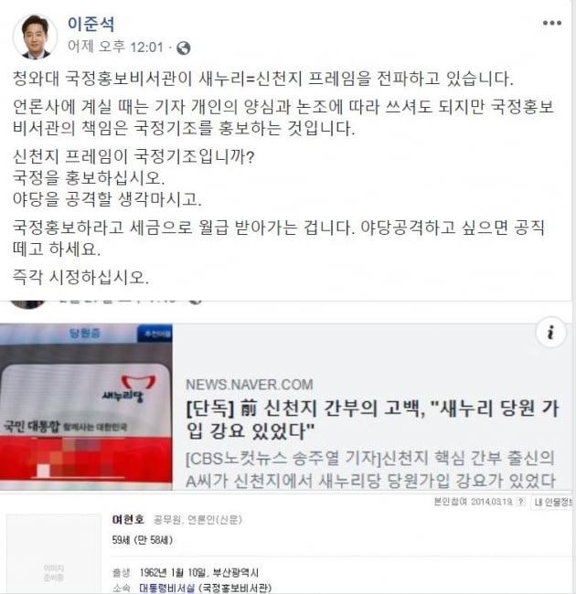 """이준석 """"청와대 비서관이 '새누리=신천지' 프레임 전파"""""""