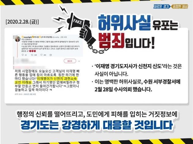 경기도는 최근 한 네티즌이 '이재명 경기도지사가 신천지 신도'라는 허위사실을 유포한 것에 대해 경찰 수사를 의뢰했다. /사진=연합뉴스