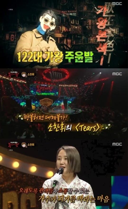 MBC '복면가왕' 주윤발, 새 가왕 등극 /사진=MBC 방송화면 캡처