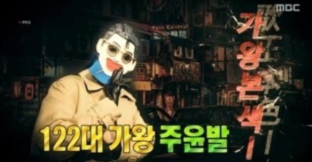 사진=MBC '복면가왕' 캡쳐
