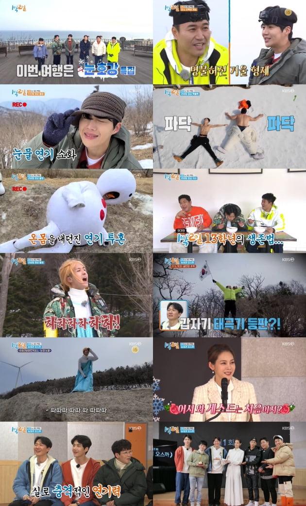 지난 1일 방송된 '1박 2일 시즌4'/ 사진제공=KBS2