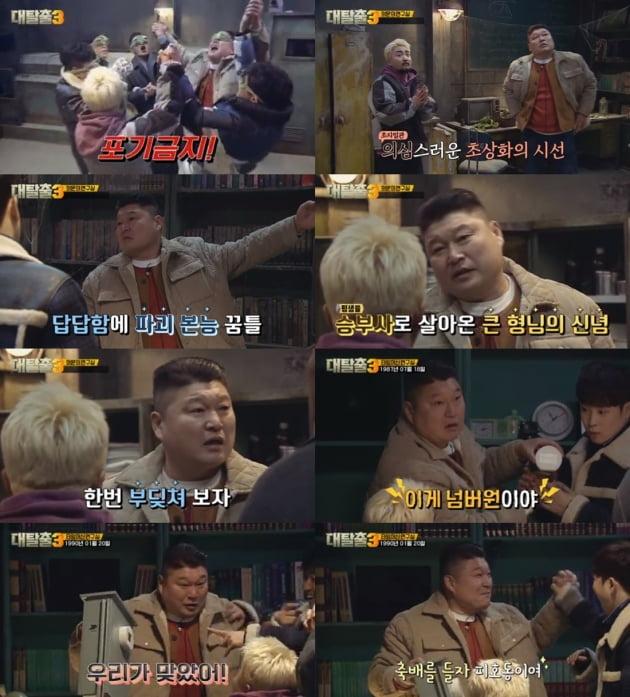 지난 1일 방송된 '대탈출3' /사진제공=tvN