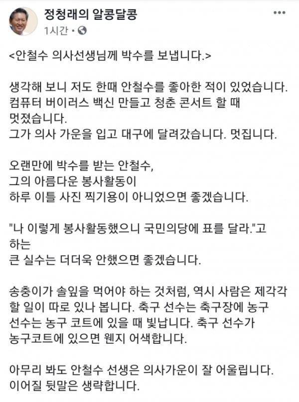 정청래 전 더불어민주당 의원은 2일 오후 자신의 페이스북(SNS)을 통해 '안철수 의사선생님께 박수를 보냅니다'라는 글을 게시했다. /사진=정 전 의원 페이스북