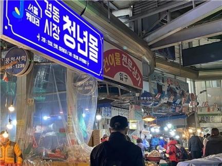 경동시장 내 위치한 경동시장 청년몰 '서울훼미리'
