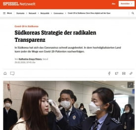 슈피겔온라인 화면 갈무리. 연합뉴스