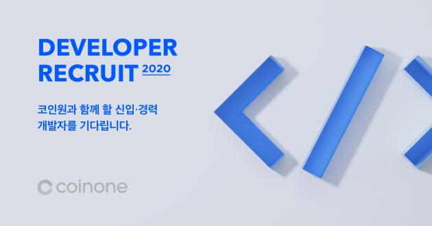 코인원, 2020년 신입·경력 개발직군 채용