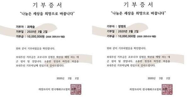지오와 최예슬 기부증서 / 사진 = 최예슬 인스타그램