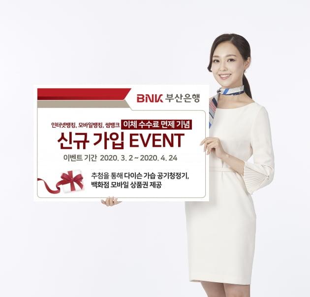 부산은행,인터넷과 모바일뱅킹 신규가입 이벤트 실시