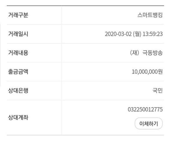 이하정 기부내역 / 사진 = 이하정 인스타그램