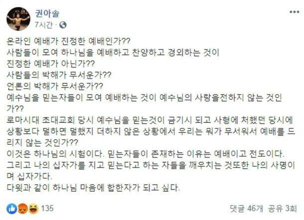 /사진=권아솔 페이스북 캡처
