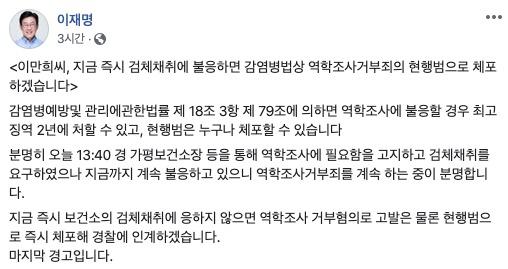 """이만희 강제 채취 나선 이재명 """"불응하면 체포하겠다"""""""