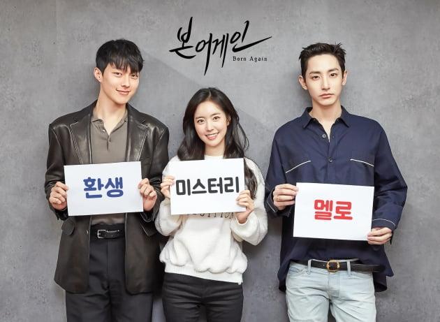드라마 '본 어게인' 주연배우 장기용(왼쪽부터), 진세연, 이수혁/ 사진제공=KBS2
