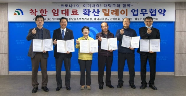 대전 대덕구, 코로나19 대응 '착한 임대료 확산 릴레이' 업무협약