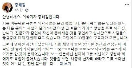홍혜걸 의학전문기자 페이스북