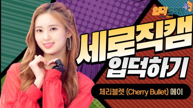 HK직캠|체리블렛 (Cherry Bullet) 메이, '8등신 넘어서는 어마어마한 비율 과시'