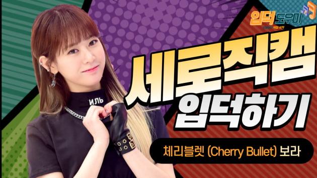 HK직캠|체리블렛 (Cherry Bullet) 보라, '이보다 사랑스러울 수 없어~'