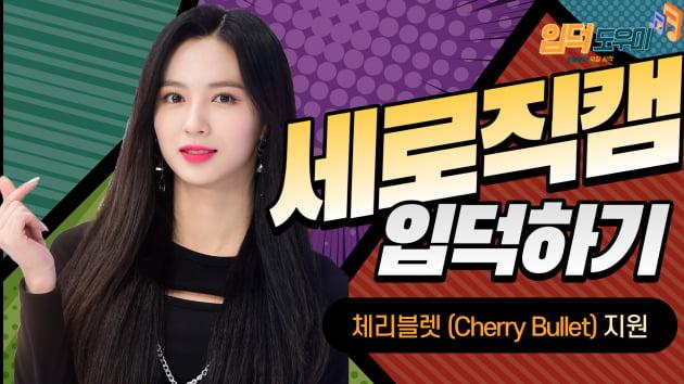 HK직캠|체리블렛 (Cherry Bullet) 지원, '감탄을 자아내는 눈부신 아름다움'