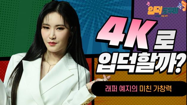 입덕4K '솔로 컴백' 예지, '미친개'로 랩만 잘하는 줄 알았는데 '미친 가창력' 폭발