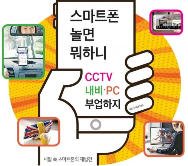 스마트폰 놀면 뭐하니…CCTV·내비·PC 부업하지